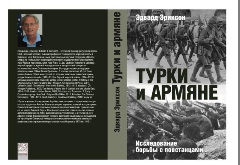 В Москве в последний момент отменили презентацию книги американского историка о «геноциде армян»