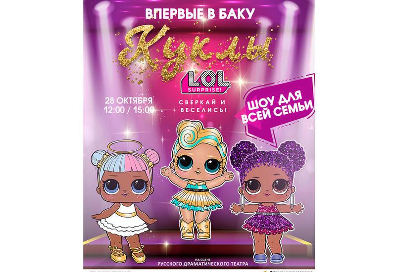 """В Баку пройдет красочное шоу для детей  """"Куклы L.O.L - сверкай и веселись"""""""