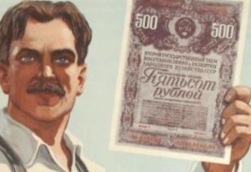 Как обманули советский народ