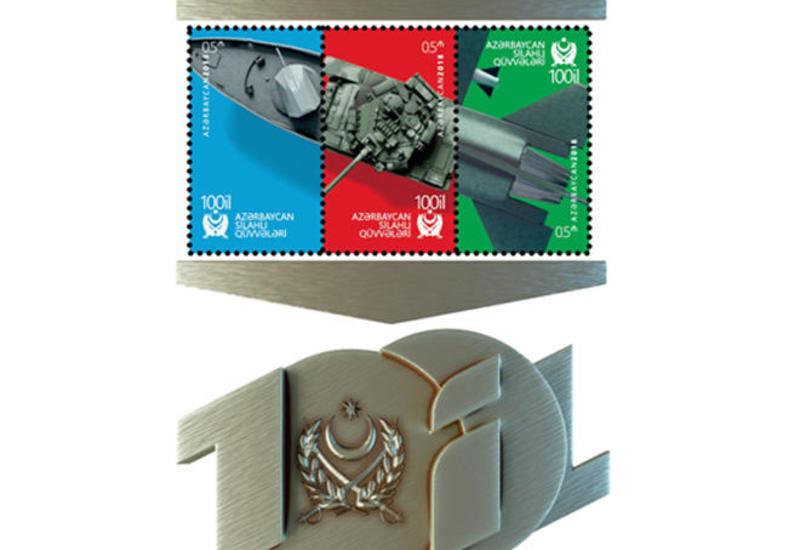 В Азербайджане выпущена новая почтовая марка по случаю 100-летия Национальной армии