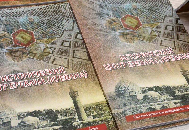 В Баку презентована книга об уничтожении в Армении азербайджанских мусульманских памятников