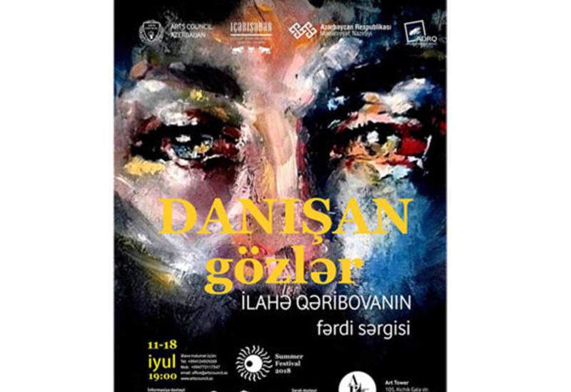 "В Баку пройдет выставка под названием ""Danışan gözlər"""