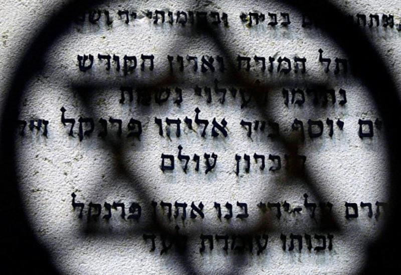Египет осудил принятый в Израиле закон о еврейском характере государства