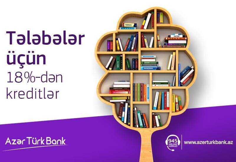 Azer Turk Bank предлагает кредиты студентам по сниженной ставке