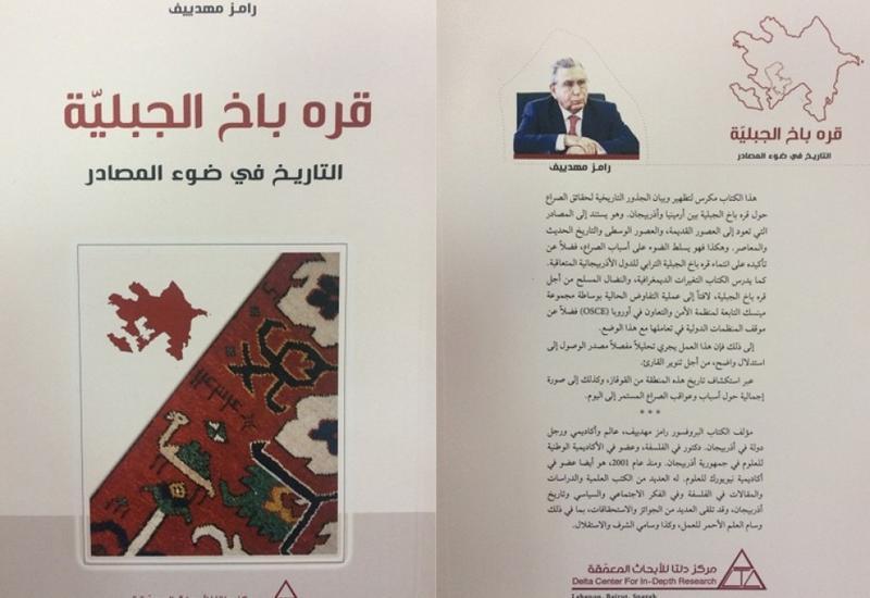 Книга Рамиза Мехтиева «Нагорный Карабах – история, прочитанная по источникам» издана в Ливане