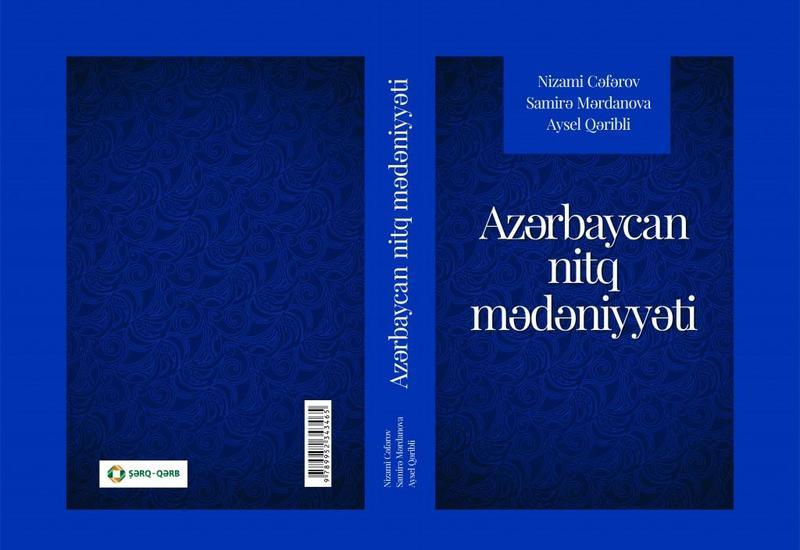 """Вышла в свет книга """"Культура азербайджанской речи"""""""