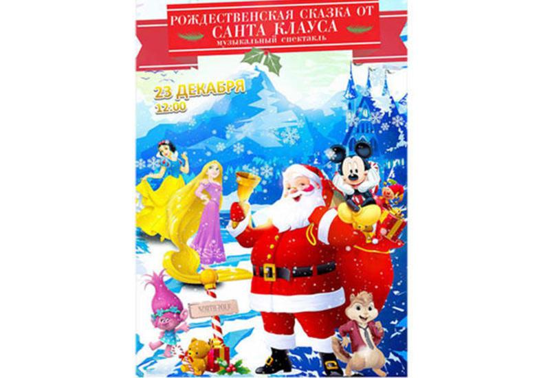 """В Баку покажут новый музыкальный спектакль """"Рождественская сказка от Санта Клауса"""""""