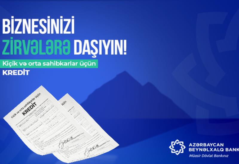 Международный Банк Азербайджана упростил условия выдачи кредитов малому и среднему предпринимательству