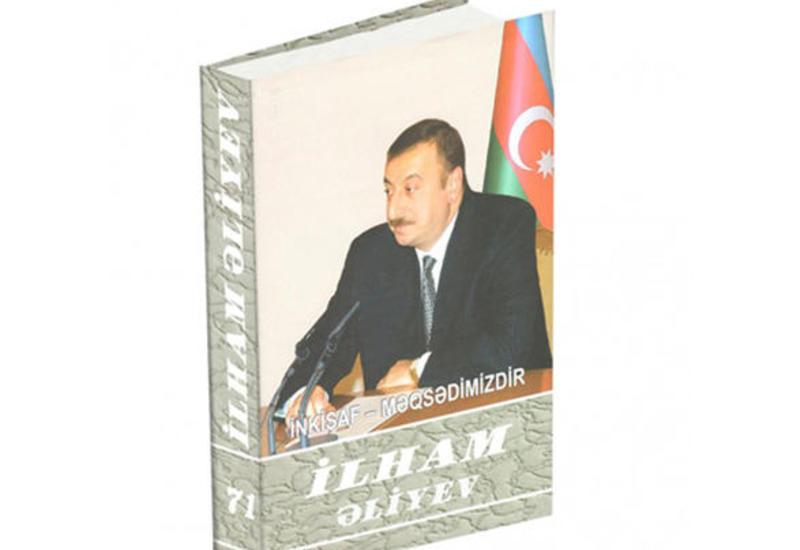 Вышла в свет 71-я книга многотомника «Ильхам Алиев. Развитие – наша цель»