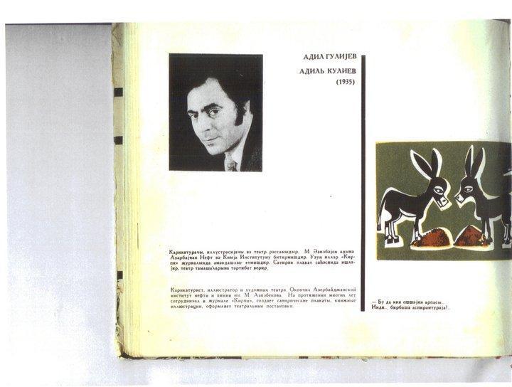 Адиль Гулиев: Памяти художника, мастера карикатуры, отца и друга