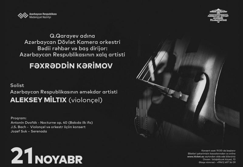 В Баку состоится концерт Государственного камерного оркестра
