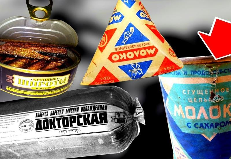 """8 легендарных советских пищевых продуктов, которые дети СССР помнят до сих пор <span class=""""color_red"""">- ВИДЕО</span>"""