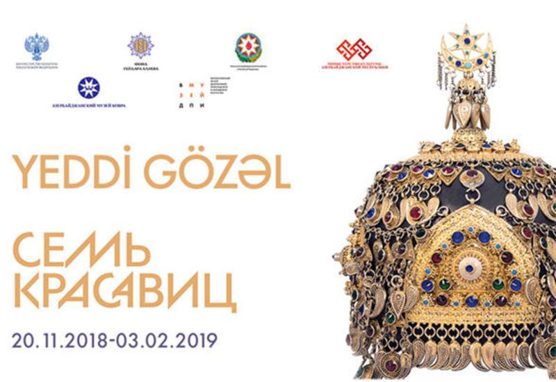 Фонд Гейдара Алиева реализует в Москве еще один проект - выставку «Семь красавиц»