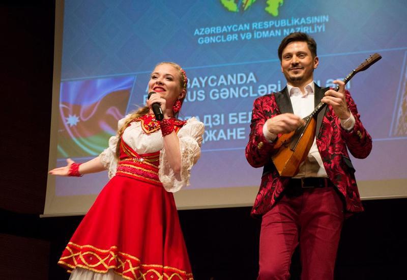 В Центре мугама состоялось совместное выступление азербайджанской и белорусской молодежи