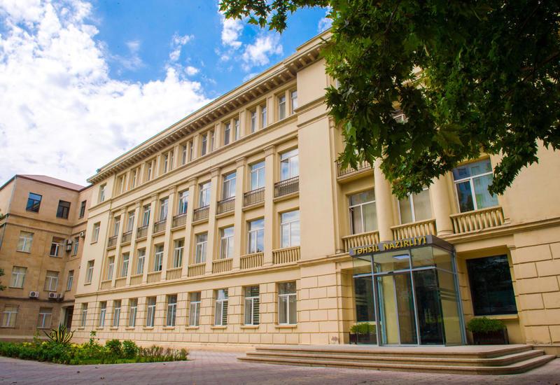 Минобразования Азербайджана объявило конкурс