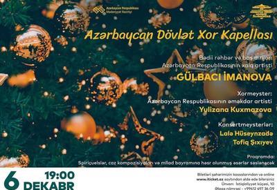 В Филармонии состоялся рождественский концерт Хоровой капеллы