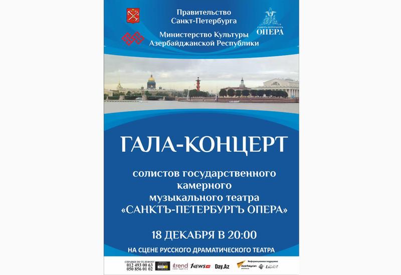 Впервые в Баку состоится гала-концерт музыкального театра «Санктъ-Петербургъ Опера»