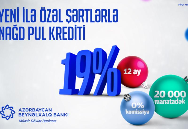 Международный Банк Азербайджана объявляет о новогодней скидке на процентную ставку по кредитам