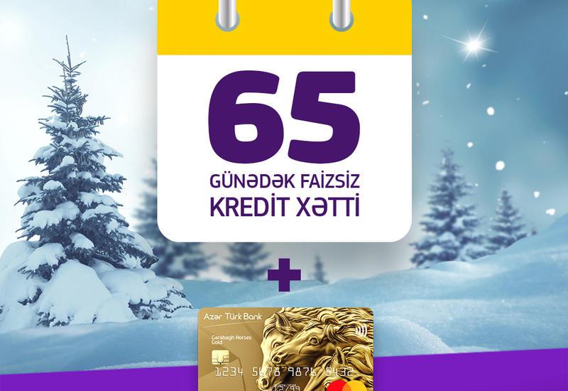 Azer Turk Bank продолжает кампанию по предоставлению беспроцентной кредитной линии на 65 дней
