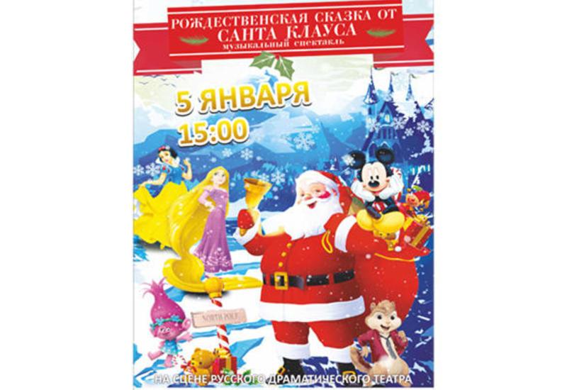 """В Баку покажут спектакль """"Рождественская сказка от Санта Клауса"""""""