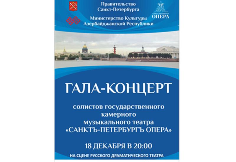 """Шедевры мировой классики из Санкт-Петербурга в Баку <span class=""""color_red"""">- ФОТО</span>"""