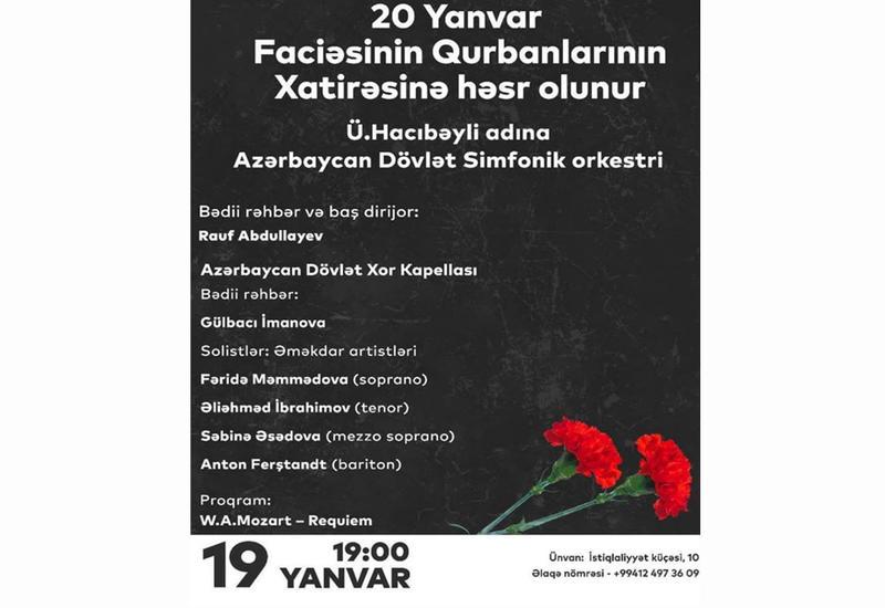В Филармонии почтят память жертв трагедии 20 Января