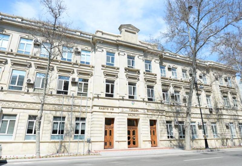 В минтранспорта, связи и высоких технологий Азербайджана создан оперативный штаб