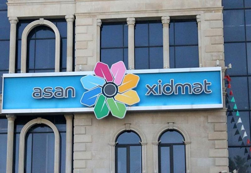Центры службы ASAN не будут работать в этот день