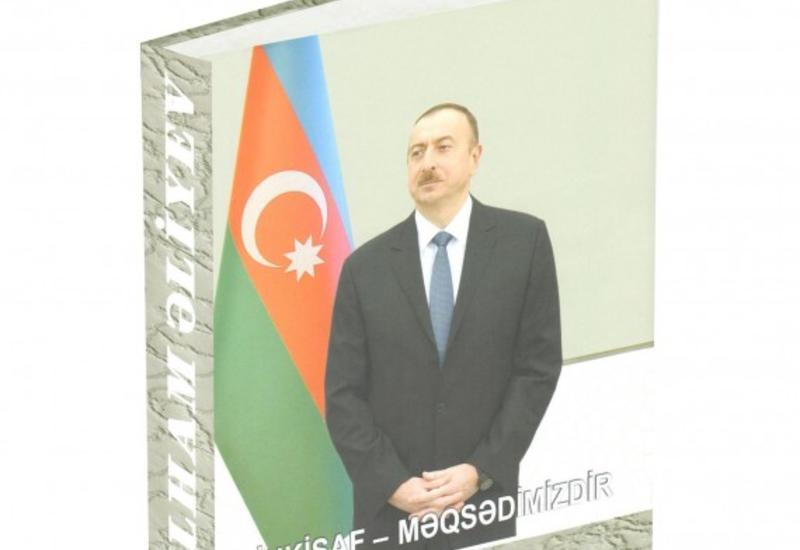 Вышла в свет 76-я книга многотомника «Ильхам Алиев. Развитие – наша цель»