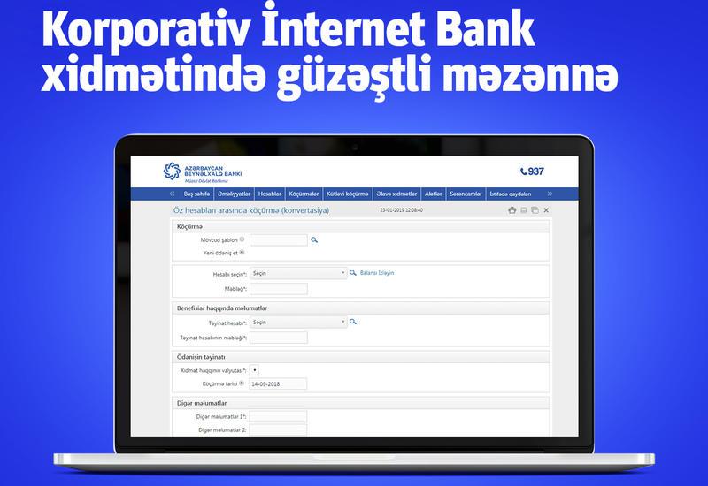 Международный Банк Азербайджана представил преимущество в рамках услуги Интернет Банкинга для корпоративных клиентов