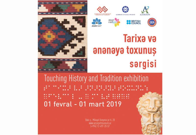 Азербайджанский музей ковра запускает проект для слабовидящих