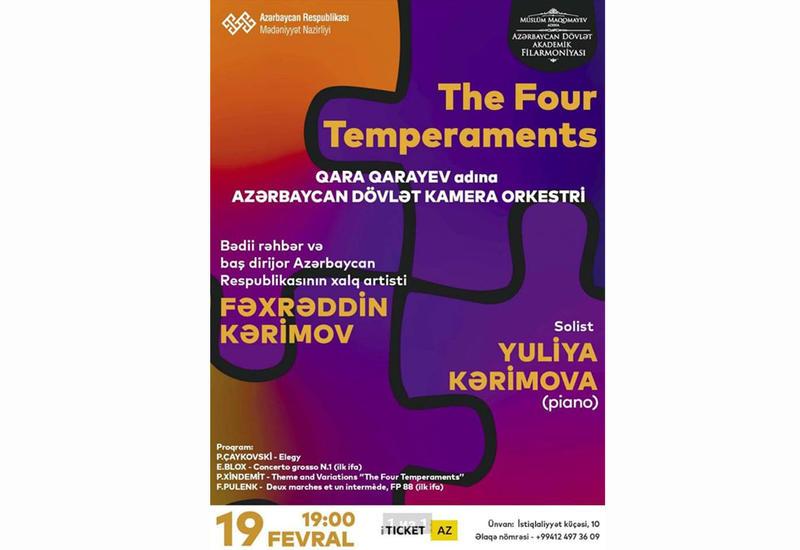 """Камерный оркестр представит концерт """"The Four Temperaments"""""""