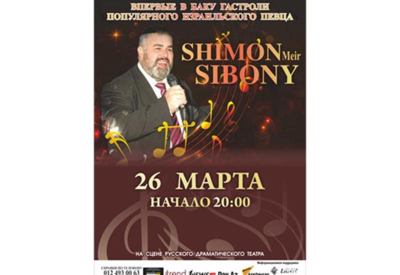 Фламенко от Шимона Сибони в Баку