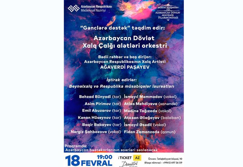 "Молодые таланты выступят в Филармонии в рамках проекта ""Gənclərə dəstək"""