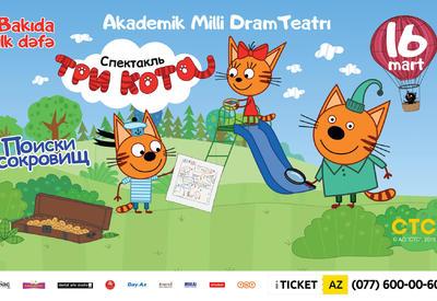 В Баку будет представлен детский спектакль «Три Кота»