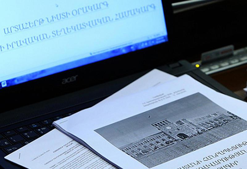 """В Армении приняли еще один бездарный документ <span class=""""color_red"""">- ПОДРОБНОСТИ</span>"""