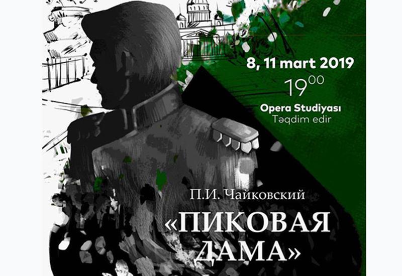 В Баку состоится премьера оперы Чайковского «Пиковая дама»