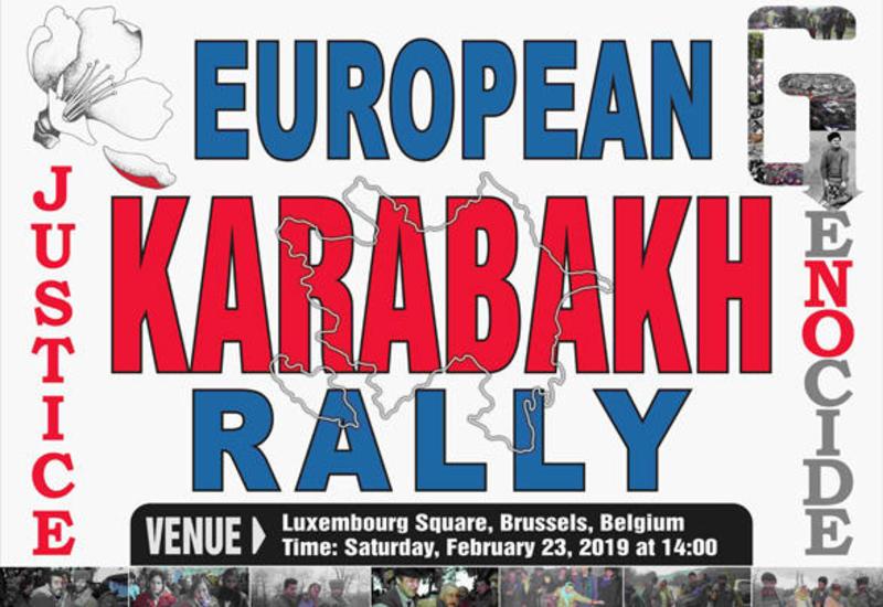 В Брюсселе пройдет Общеевропейский митинг азербайджанской диаспоры