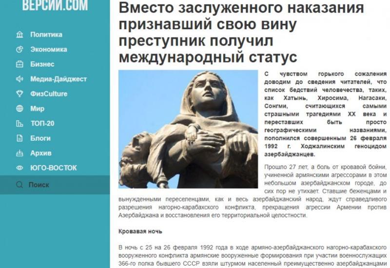На украинском сайте опубликована статья о Ходжалинском геноциде