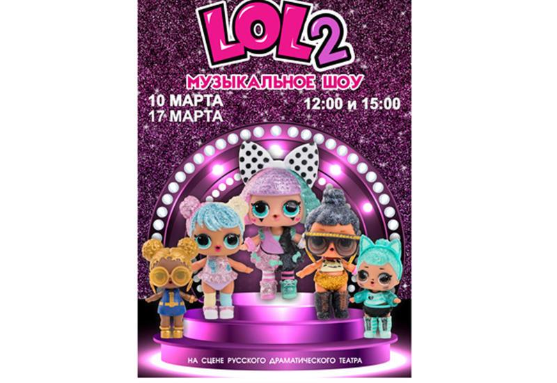 """В Баку состоится премьера яркого и феерического представления кукол """"L.O.L -2"""""""