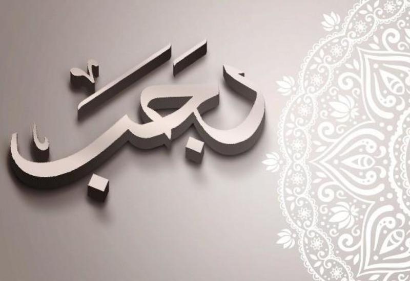 Bu gündən İslamda 3 müqəddəs aydan ilki olan Rəcəb ayı başlayır