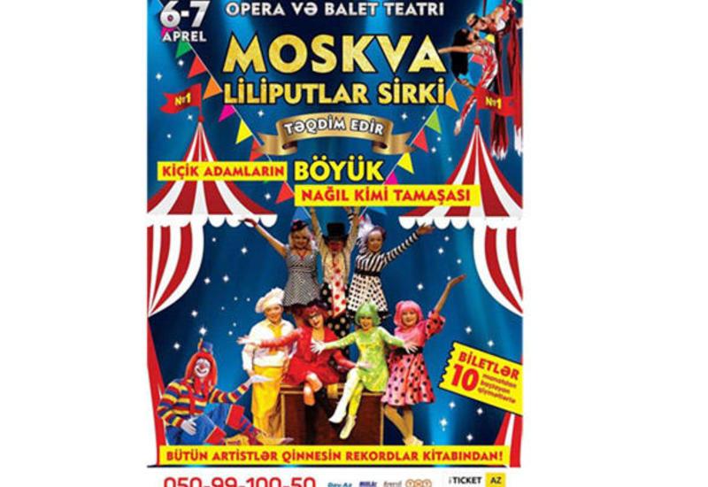 В Баку представят шоу Московского цирка лилипутов