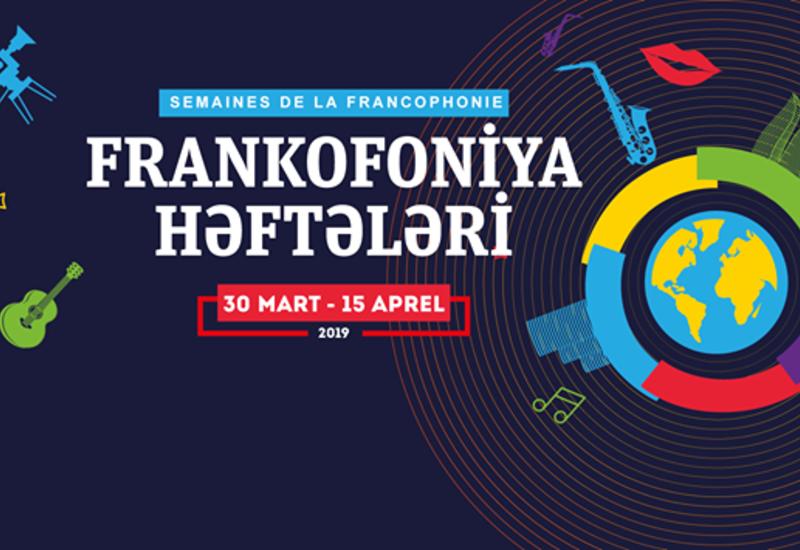 Программа первой недели Франкофонии в Баку