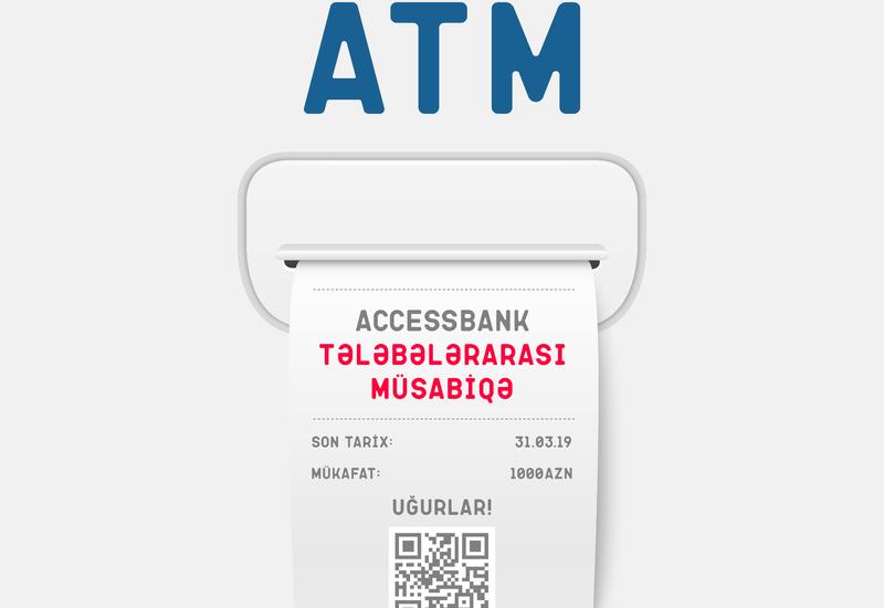 AccessBank запускает конкурс среди студентов