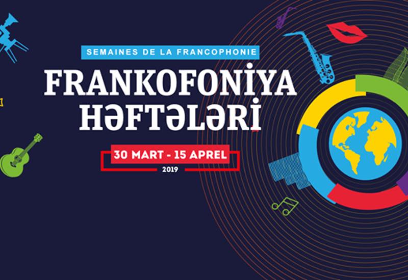 Программа второй недели Франкофонии в Баку