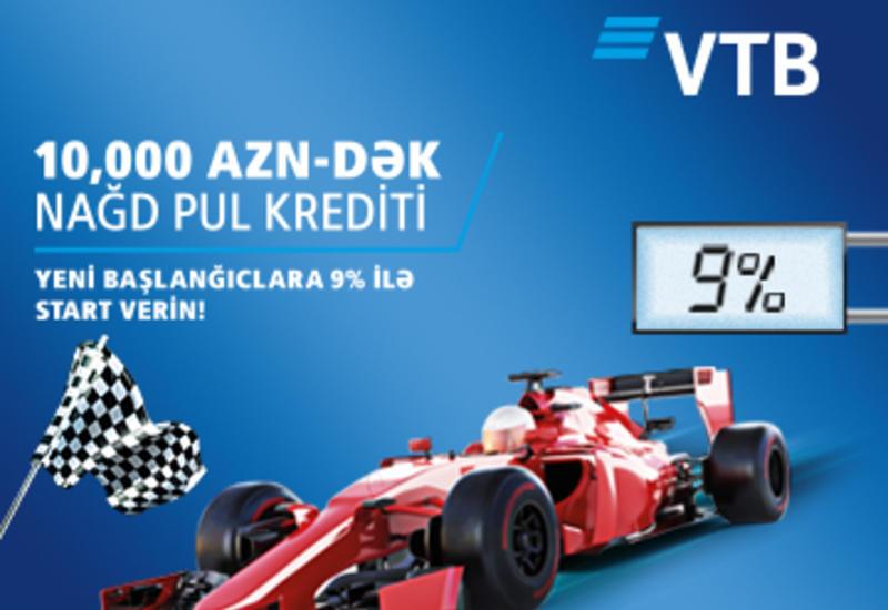 Банк ВТБ (Азербайджан) запустил новую акцию по кредиту наличными