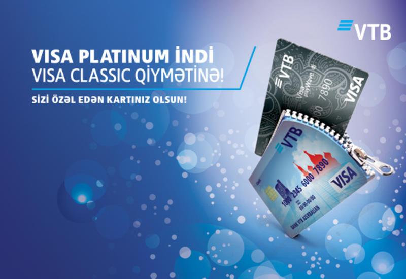 ВТБ (Азербайджан) запускает акцию по платежным картам