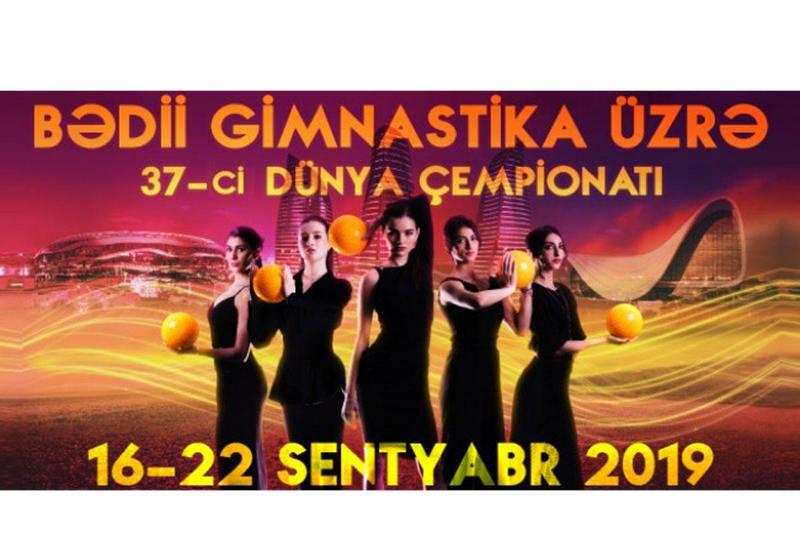 В Баку поступили на продажу билеты на чемпионат мира гимнастике