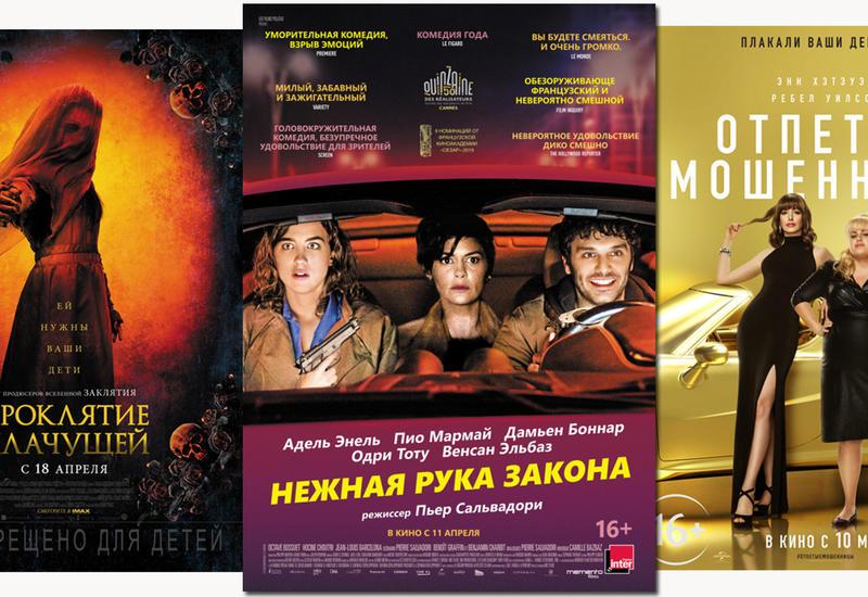 5 кино-новинок этого месяца