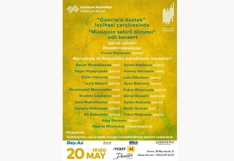"""Молодые музыканты покажут «Волшебный мир музыки» в рамках проекта Филармонии """"Gənclərə dəstək"""""""
